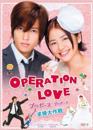 l0ENJc - Операция «Любовь» ✦ 2007 ✦ Япония