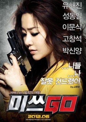 Miss Conspirator (2012) poster