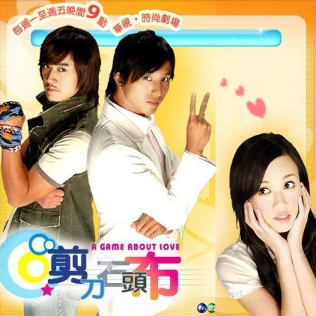 A Game about Love (2006) photo