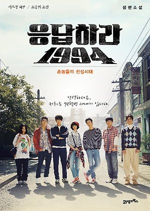 Reply 1994 Epilogue