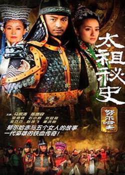 Secret History of the Great Grand King (2005) poster