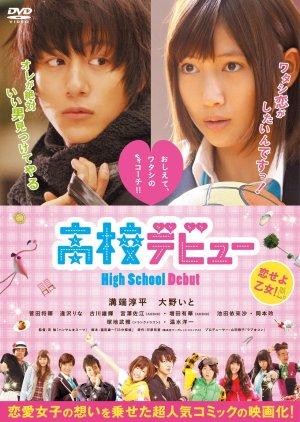 High School Debut (2011) poster