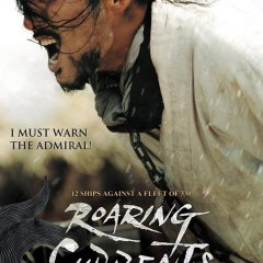 The Admiral: Roaring Currents (2014) photo