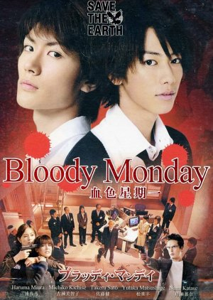 Bloody Monday (2008) poster