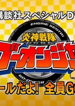 Engine Sentai Go-Onger: Seminar dayo! Zenin GO-ON!