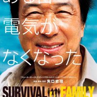 Survival Family (2017) photo