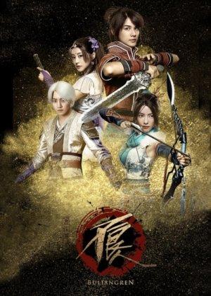 Bu Liang Ren (2016) poster