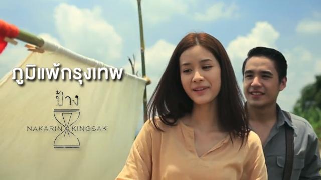 Allergic to Bangkok (2016) poster