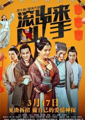 Gun chulai, xiongshou