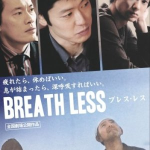 Breath Less (2006) photo