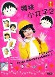 Chibi Maruko-Chan 2