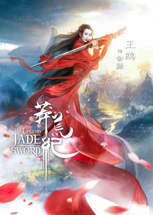 The Legend of Jade Sword