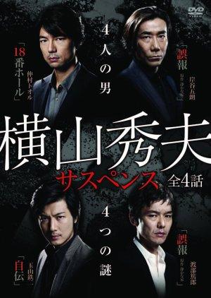 Yokoyama Hideo Suspense: Season 1