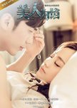 Memory Lost chinese drama review