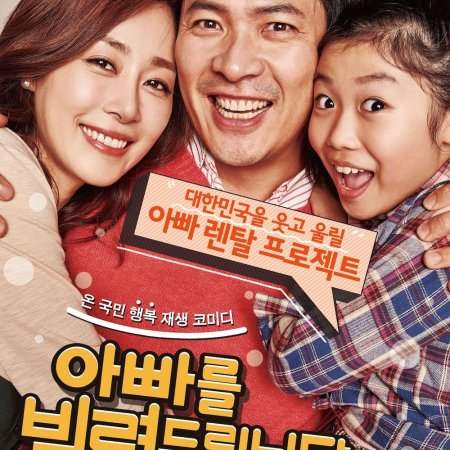 Dad for Rent (2014) photo