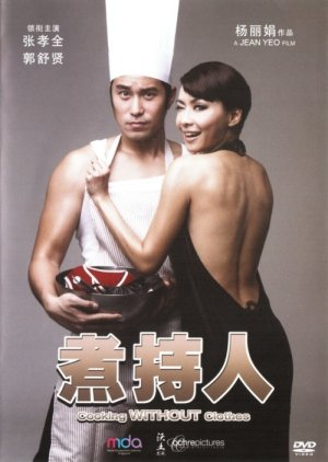 Cooking Without Clothes (2010) poster
