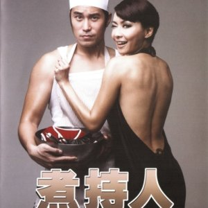 Cooking Without Clothes (2010) photo