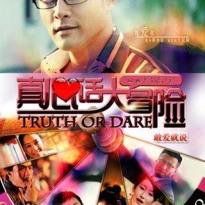 Truth or Dare (2012) photo