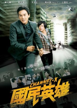 Channel-X (2010) poster