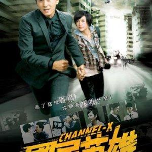 Channel-X (2010) photo