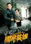 Plan to watch Taiwanese dramas 2008-2010