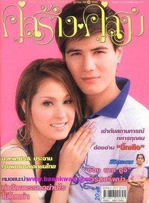 Siang Luang Siang Ruk (2008) photo