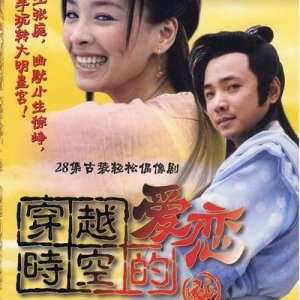 Love Across Time and Space (2003) photo