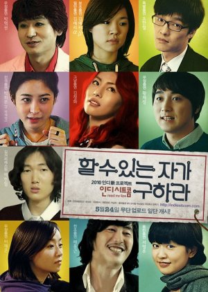 Read My Lips (2010) poster