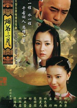 Yan Hua San Yue