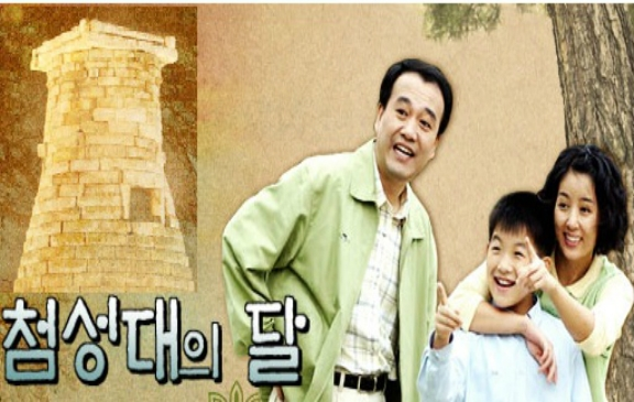 Chomsungdae's Moon (2002) poster
