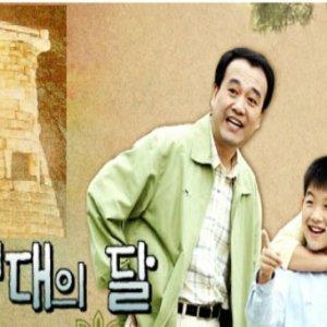 Chomsungdae's Moon (2002) photo