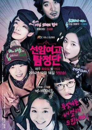 Seonam Girls High School Investigators (2014) poster
