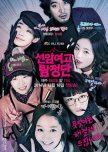 Haeyeongs #2: Korean dramas and movies with a female cast