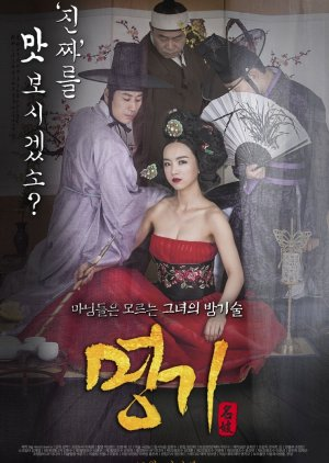 The Celebrated Gisaeng (2014) poster