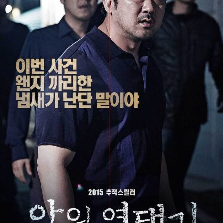 The Chronicles of Evil (2015) photo