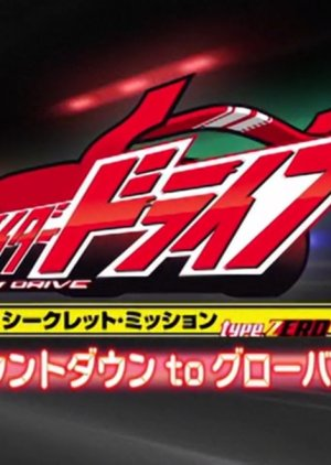 Kamen Rider Drive Secret Mission - Type Zero