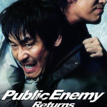 Public Enemy Returns (2008) photo