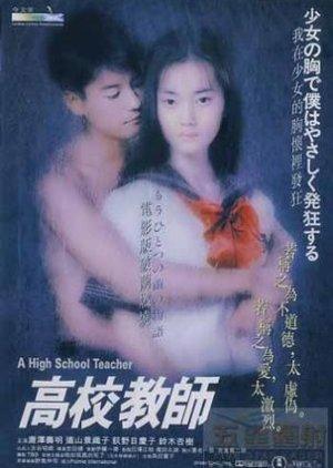 Kou Kou Kyoushi (1993) poster