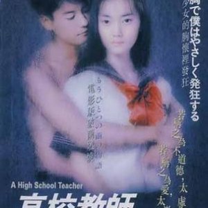 Kou Kou Kyoushi (1993) photo