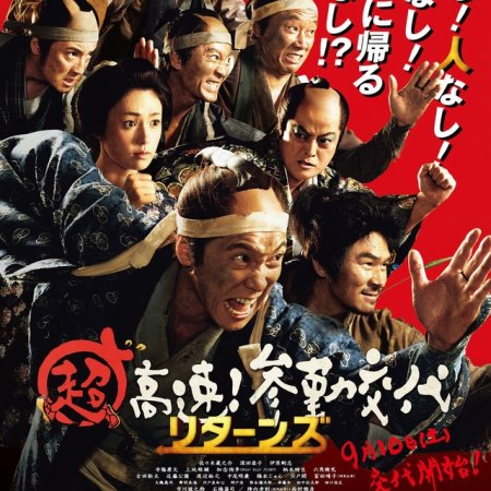 Samurai Hustle II (2016) photo