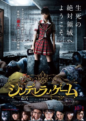 Cinderella Game (2016) poster