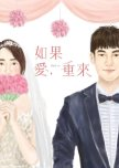 Upcoming taiwanese dramas in 2019