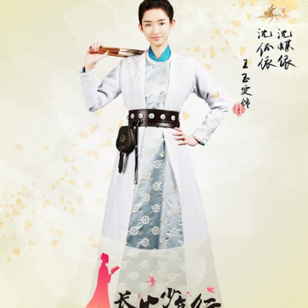 The Chang'an Youth (2019) photo