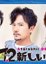7.2 Atarashii Betsu no Mado