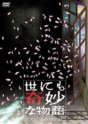 Yonimo Kimyona Monogatari: 2007 Spring Special