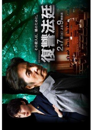 Fukushu Houtei (2015) poster