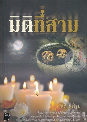Miti Thi Sarm