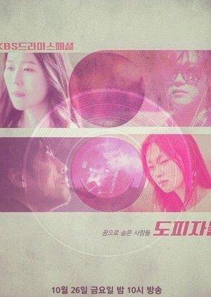 Drama Special Season 9: Dreamers