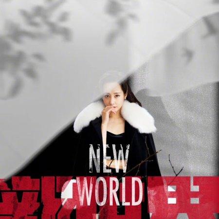 New World (2020) photo