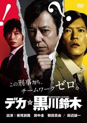 Deka Kurokawa Suzuki (2012) poster